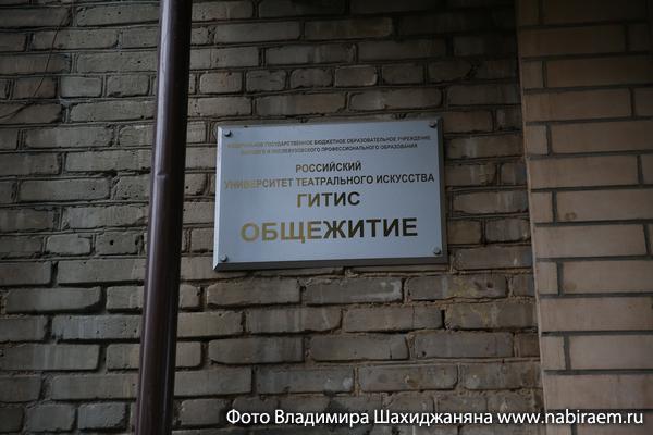 Общежитие ГИТИСа