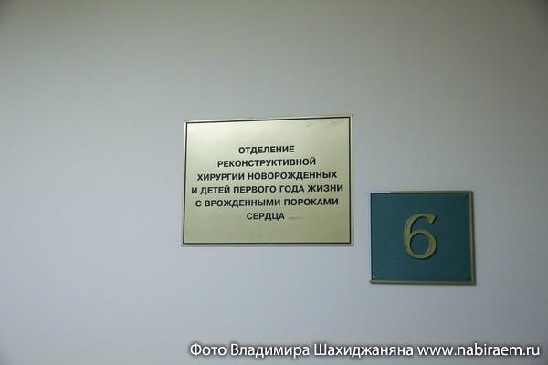 Табличка в больнице