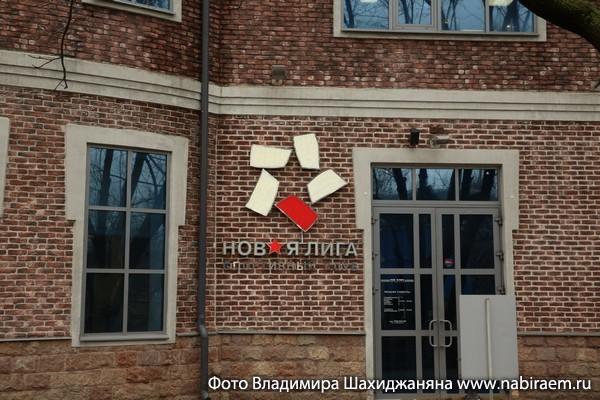 """Фитнесс-клуб """"Новая лига"""""""