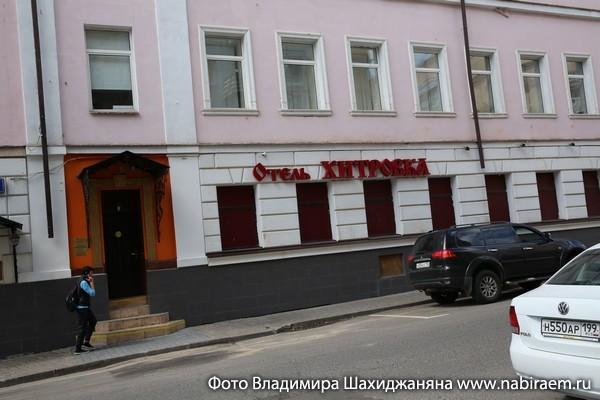 """Отель """"Хитровка"""""""