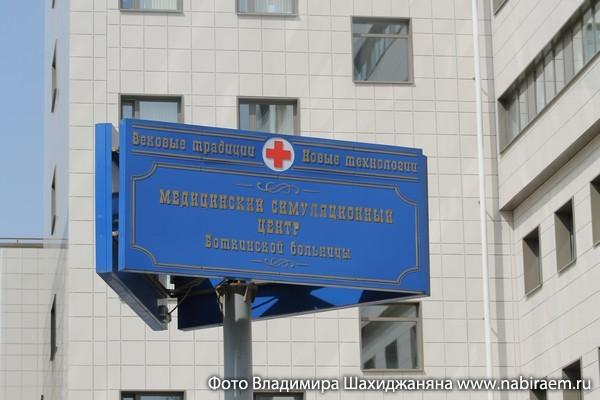 Боткинский симуляционный центр