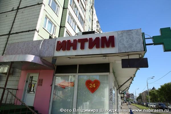 магазин Интим